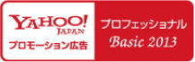 Yahoo! JAPAN プロモーション広告 プロフェッショナル Basic 2013
