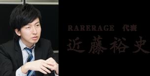 RARERAGE 代表 近藤裕史